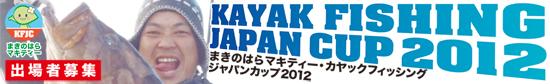 カヤックフィッシング2012選手募集