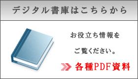 デジタル書庫